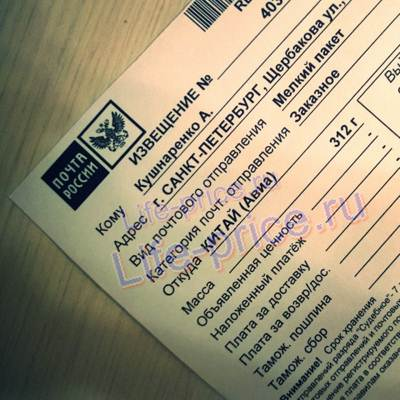извещение почты