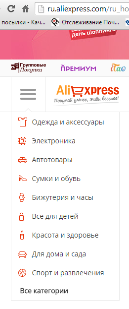 Али экспресс каталог