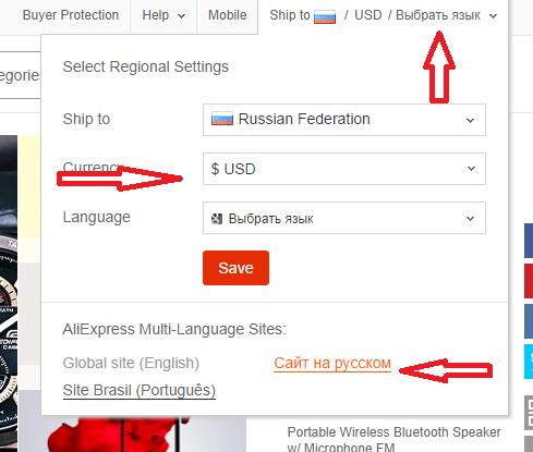 али экспресс русская