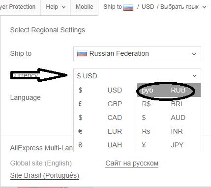 али экспресс русская в рублях