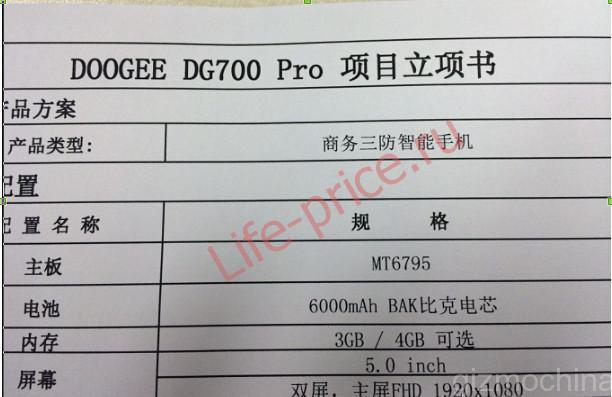dg700-pro-leak