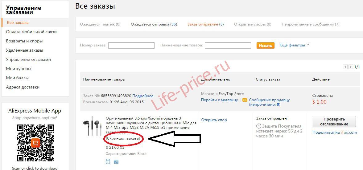скриншот заказа на алиэкспресс