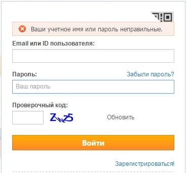 пароль от алиэкспресс