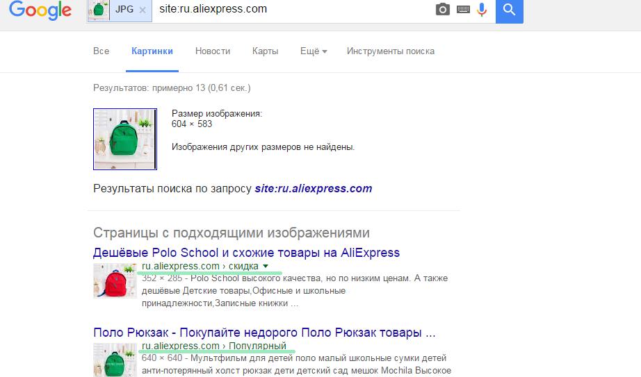 Как найти товар по картинке на алиэкспресс