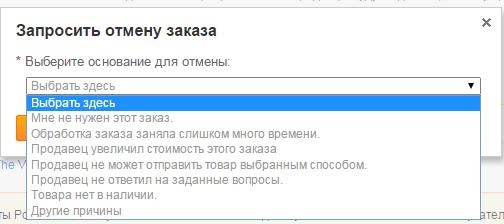 анкета запроса отмены