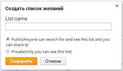 имя списка