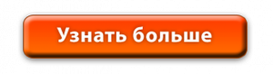кнопка-для-рекламы-курса-Волкова_cr-1