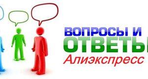 voprosy-i-otvety