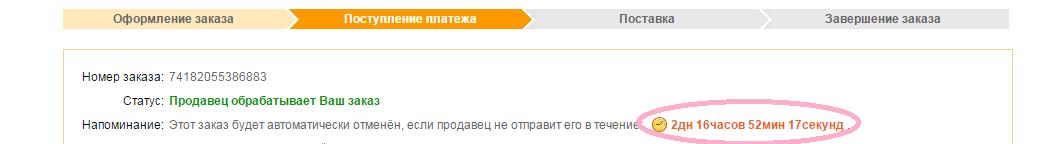obrabotka-zakaza1
