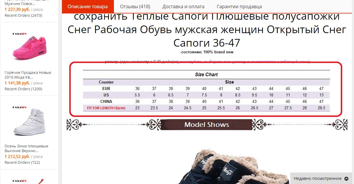 Таблица обуви размеров в алиэкспресс